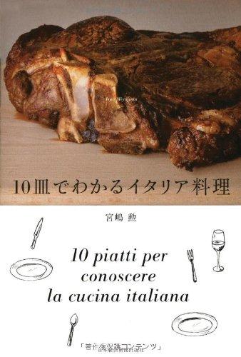 10皿でわかるイタリア料理の詳細を見る
