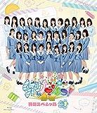 STU■でんつ!神回スペシャル vol.1【Blu-ray】