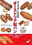 マイスターによるオーストリア製パン(DVD付き)