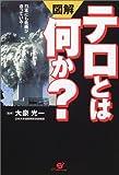 図解 テロとは何か?―日本にも危機が迫っている…
