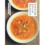カノウユミコの野菜だけでおいしいスープ
