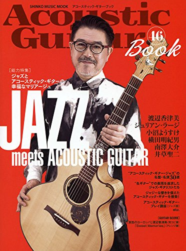 アコースティック・ギター・ブック(46) (シンコー・ミュージックMOOK)