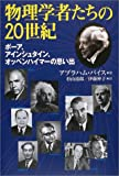 物理学者たちの20世紀 ボーア、アインシュタイン、オッペンハイマーの思い出