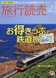 旅行読売 2016年 07 月号 [雑誌]の表紙