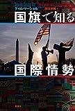 国旗で知る国際情勢