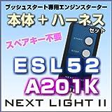 サーキットデザイン エンジンスターター NEXTLIGHTⅡ 本体ハーネスセット ESL52/A201K