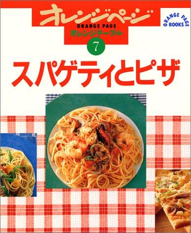 スパゲティとピザ (Orange page books―オレンジテーブル)の詳細を見る