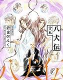 八犬伝(15) (ウィングス・コミックス)
