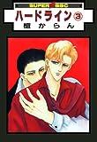 ハードライン(3) (スーパービーボーイコミックス)