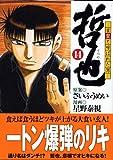 哲也 -雀聖と呼ばれた男-(14) (講談社漫画文庫)