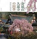 身延山久遠寺の四季: 中村守写真集