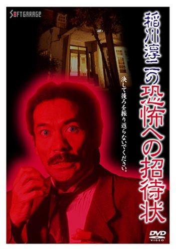 稲川淳二の恐怖への招待状 [DVD]