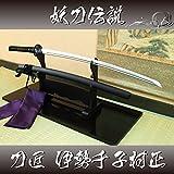 高級居合刀 刀匠 勢州桑名住千子村正拵え(刀袋付き)