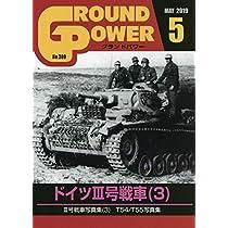 グランドパワー2019年5月号 (ドイツIII号戦車[3])