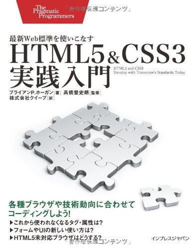 HTML5&CSS3実践入門 最新Web標準を使いこなす (The Pragmatic Programmers)の詳細を見る