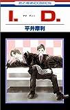 I.D. / 平井 摩利 のシリーズ情報を見る