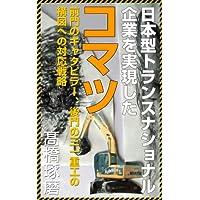 日本型トランスナショナル企業を実現したコマツ ―前門のキャタピラー、後門の三一重工の構図への対応戦略― グローバル経営シリーズ