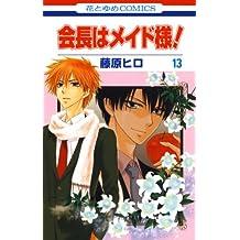 会長はメイド様! 13 (花とゆめコミックス)