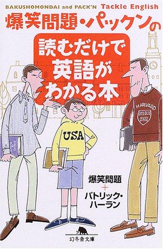 爆笑問題・パックンの読むだけで英語がわかる本 (幻冬舎文庫)の詳細を見る
