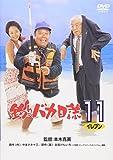 釣りバカ日誌 11[DVD]
