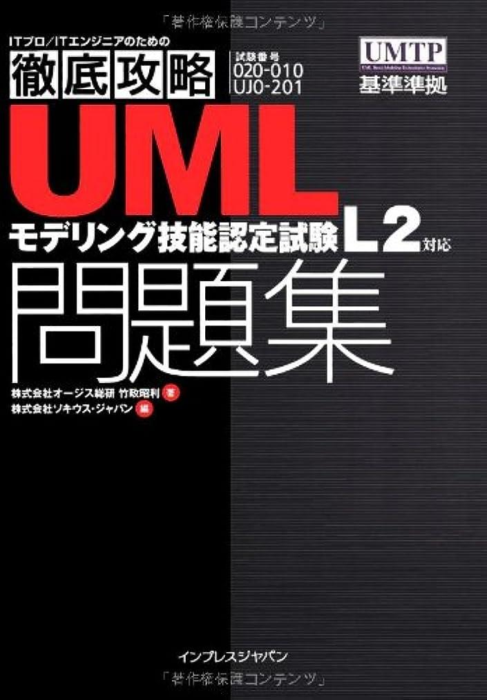 肉屋亡命学部徹底攻略UMLモデリング技能認定試験問題集 L2対応