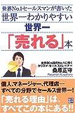世界一わかりやすい世界一「売れる」本―世界No.1セールスマンが書いた