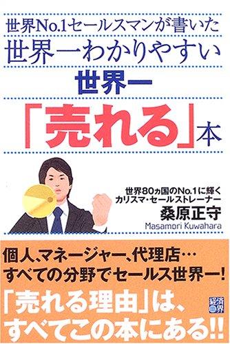 世界一わかりやすい世界一「売れる」本―世界No.1セールスマンが書いたの詳細を見る