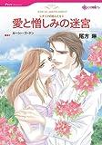愛と憎しみの迷宮―シチリアの恋人たち1 (HQ comics オ 3-1 シチリアの恋人たち 1)