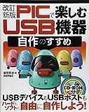 改訂新版 PICで楽しむ USB 機器自作のすすめ