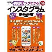 480円でスグわかるインスタグラム (100%ムックシリーズ)