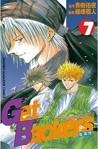 GetBackers-奪還屋-(7) (週刊少年マガジンコミックス)