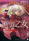 断罪乙女 2 (YA!コミックス)