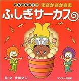 まさかさかさま ふしぎサーカス (さかさ絵本ミニ)