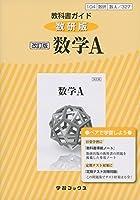 教科書ガイド数研版改訂版数学A 数A 327 (学習ブックス)