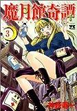 魔月館奇譚 3 (ヤングチャンピオンコミックス)