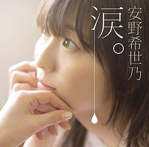 安野希世乃 (Kiyono Yasuno) – 涙。[Mora FLAC 24bit/48kHz]