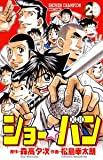 ショー☆バン 29 (少年チャンピオン・コミックス)