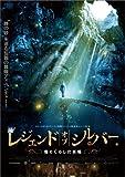 レジェンド・オブ・シルバー 借りぐらしの妖精[DVD]
