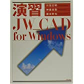 演習 JW CAD for Windows