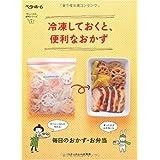 冷凍しておくと、便利なおかず 毎日のおかず・お弁当 (忙しい人の便利シリーズ)