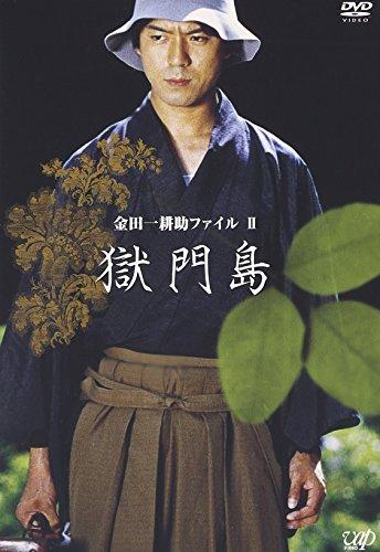 金田一耕助ファイルII「獄門島」 [DVD]