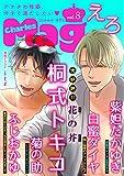 Charles Mag vol.8 -えろ- Charles Mag -えろ- (シャルルコミックス)