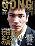 GONG(ゴング)格闘技 2012年11月号