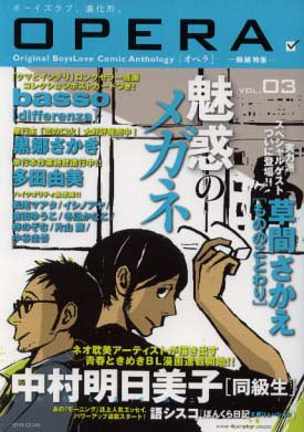 OPERA Vol.3-眼鏡特集- (EDGE COMIX)の詳細を見る