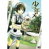 少年メイド 2 (B's LOG Comics)