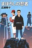 まぼろしの忍者 (Y.A.Books)