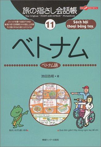 旅の指さし会話帳〈11〉ベトナム (ここ以外のどこかへ!)の詳細を見る