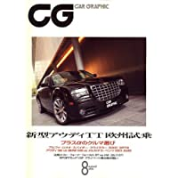 CG (カーグラフィック) 2006年 08月号 [雑誌]