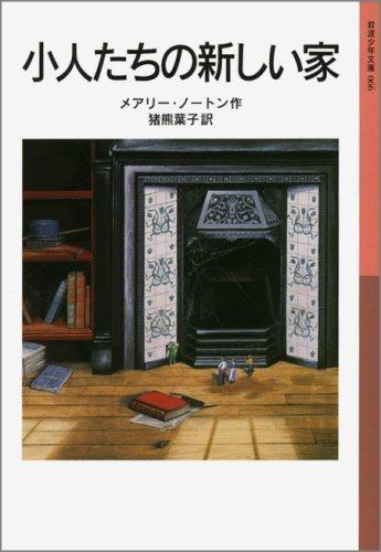 小人たちの新しい家―小人の冒険シリーズ〈5〉 (岩波少年文庫)の詳細を見る