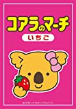 ブロッコリーキャラクタースリーブ・ミニ コアラのマーチ「いちご」 パック